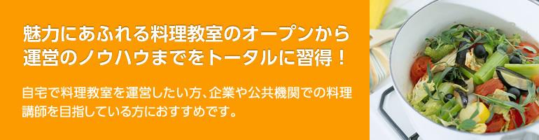 img_tsushin_ryouri_main