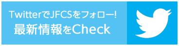 JFCS Twitterボタン