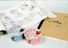 img_yogurt