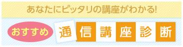 ban_tsushin_shindan