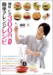 城崎仁の300円以下 簡単アレンジレシピ