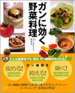ガンに効く野菜料理