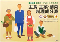 食事コーディネートのための主食・主菜・副菜料理成分表<改訂版>