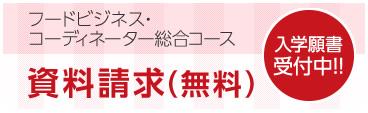 フードビジネス・コーディネーター総合コース資料請求(無料)入学願書受付中